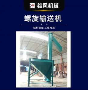 垂直螺旋亚博体育官方网